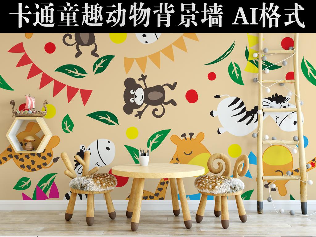 设计元素 背景素材 卡通边框 > 卡通童趣动物王国儿童房背景墙