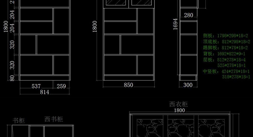 常见柜子CAD图纸含料单衣柜书柜榻榻米