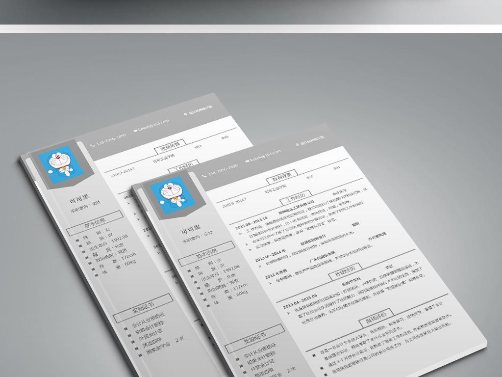 a4企业办公会计个人简历求职模板word图片