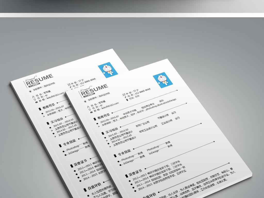 a4企业办公个人求职简历简约灰色简历模板