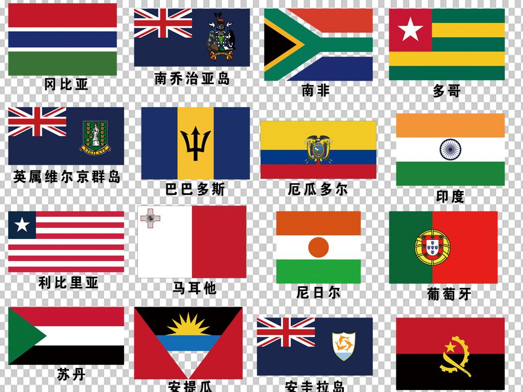 按钮背景图标png图手绘矢量图免抠图素材高清晰国旗各国国旗国旗各国