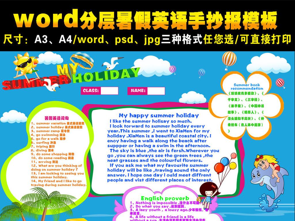 docx)暑假英语小报暑假英语手抄报
