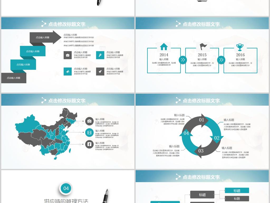 商务科技产业链通用供应链管理相关ppt