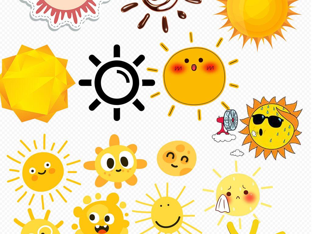 卡通太阳公公笑脸表情免扣PNG素材图片下载png素材 效果素材