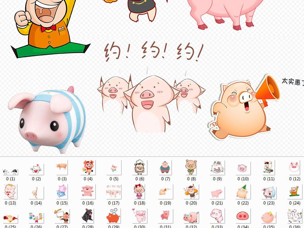 猪图片猪头像                                  手绘猪
