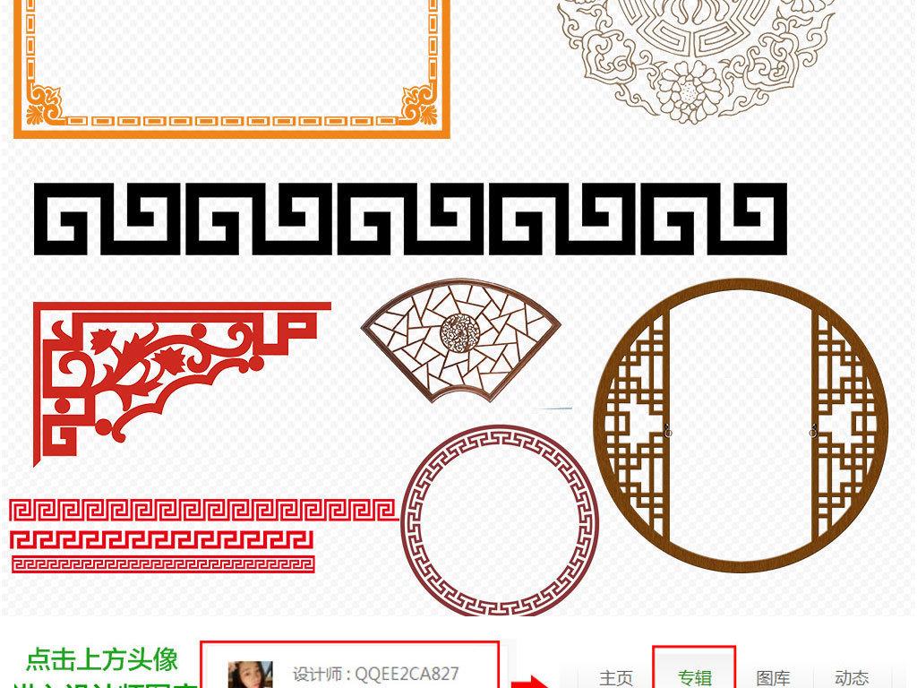 中国风古典花纹边框边角花边png素材