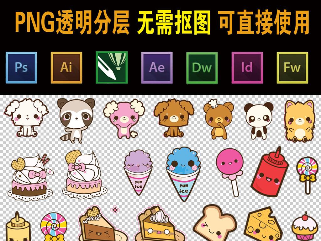 糖果卡通动物动物素材可爱可爱卡通卡通可爱可爱动物卡通素材食物免抠