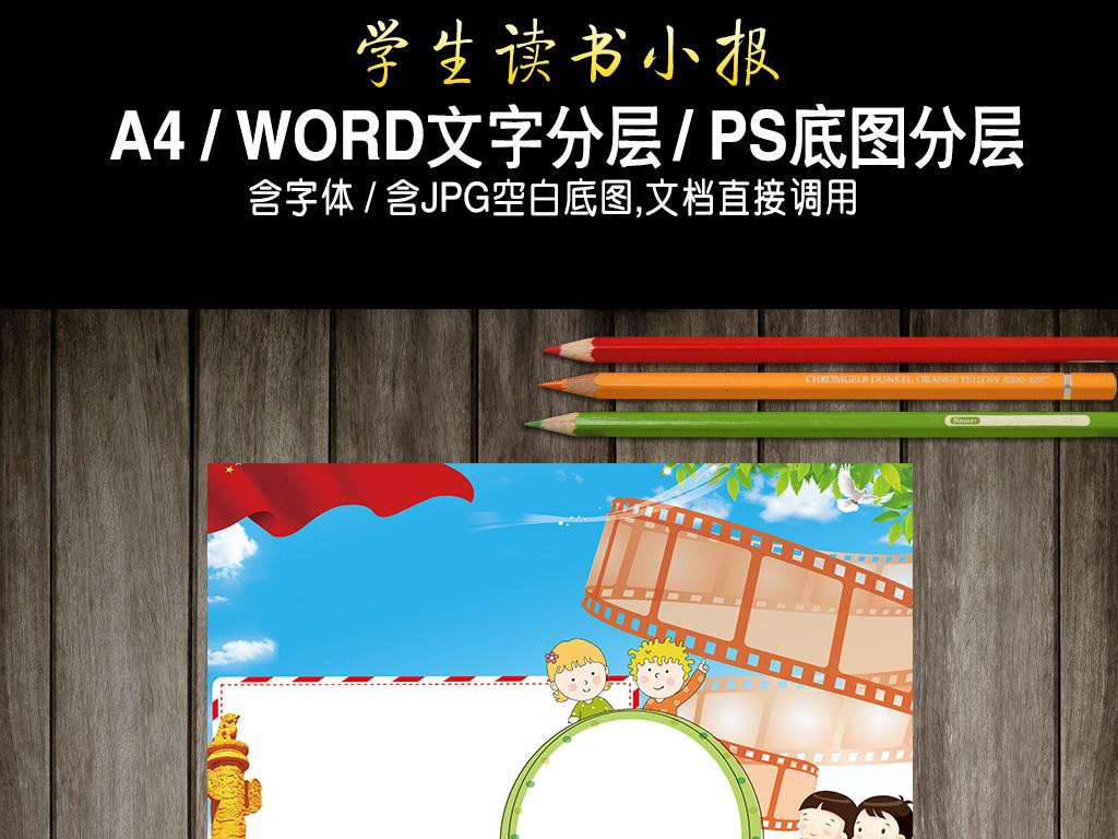 战狼2观影小报暑假看电影手抄报观后感图片素材_word图片