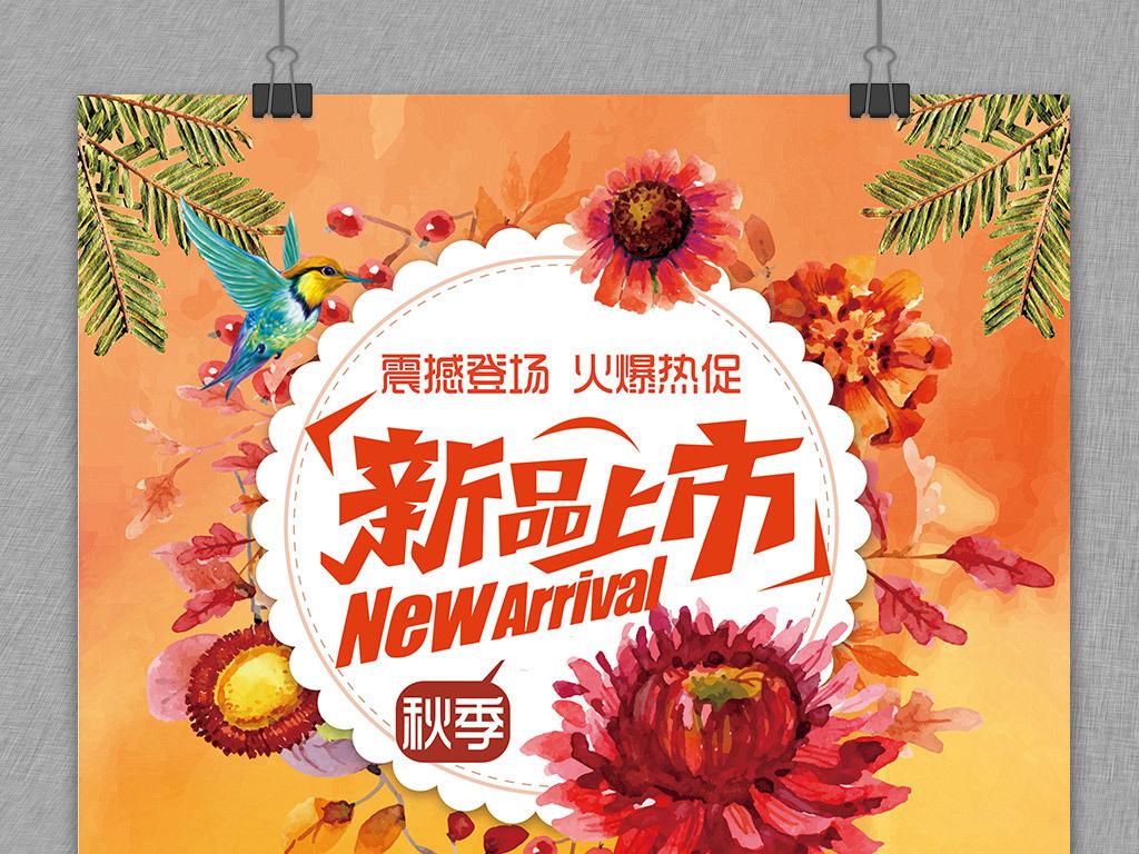 水彩手绘秋季新品上市海报