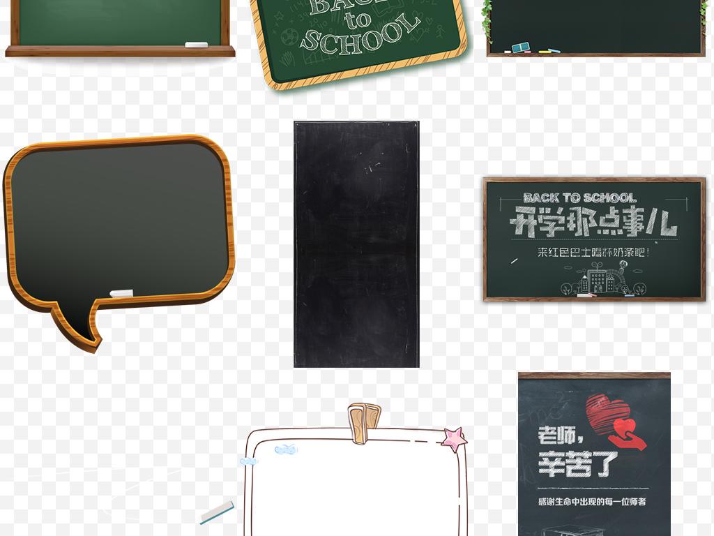 边框黑板png素材黑板黑板手绘手绘素材黑板素材素材手绘黑板卡通卡通