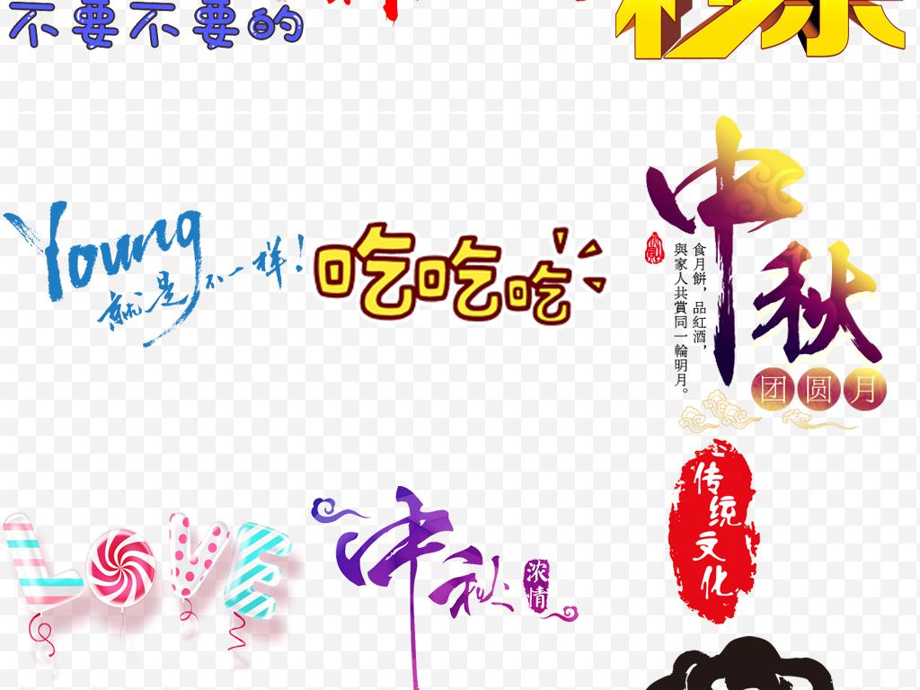 七夕情人节艺术字英文字体立体艺术字png图片素材 模板下载 12.36MB