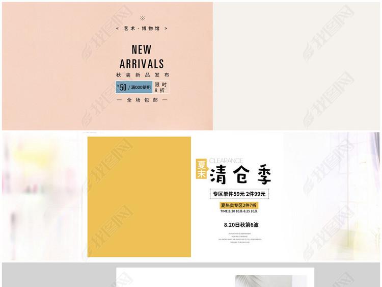 秋冬新风尚时尚韩版小清新衬衫首页全屏海报