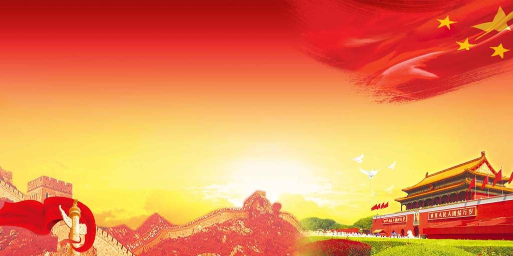 红色长城中国国旗天安门喜庆党建展板背景
