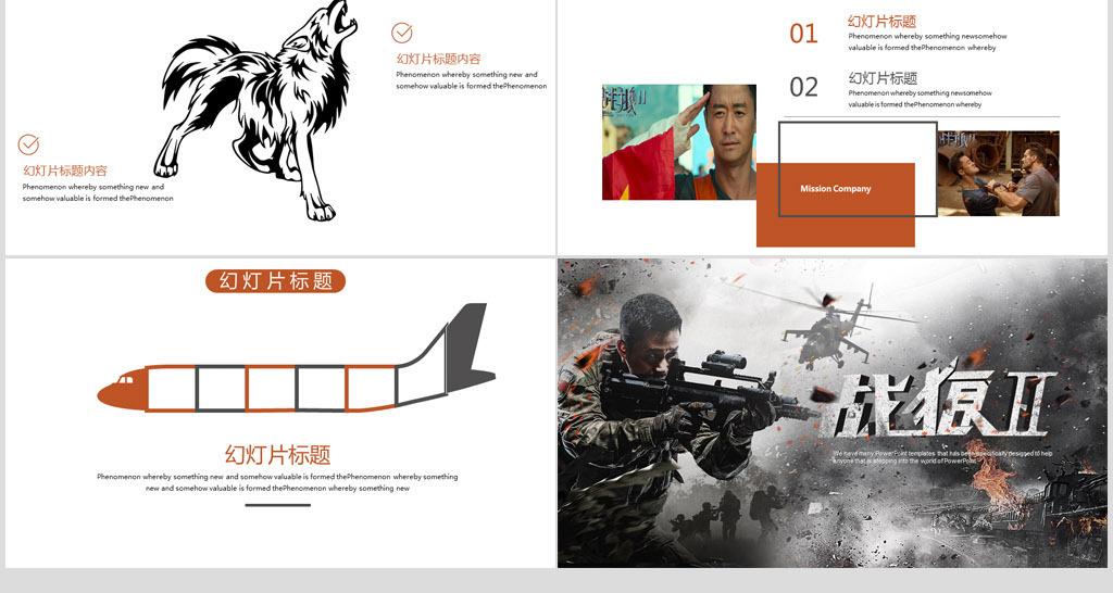 电影战狼2介绍PPT模板上映观影感受下载 32.23MB 工作总结PPT大全 总结计划PPT