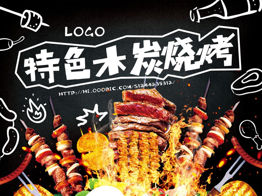 黑板手绘烧烤店特色木炭烧烤肉美食创意海报