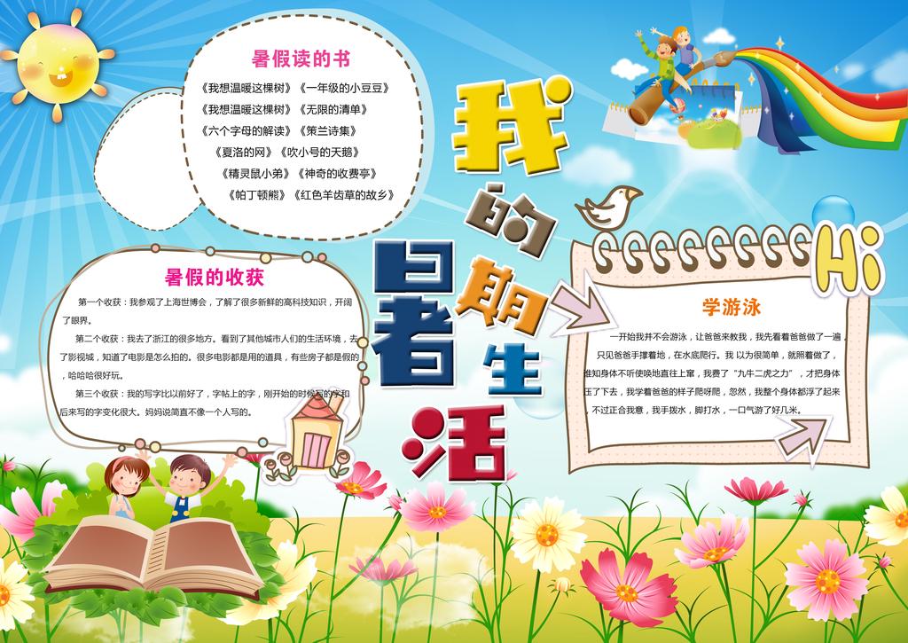 暑假生活小报读书旅游开学手抄报psd模板