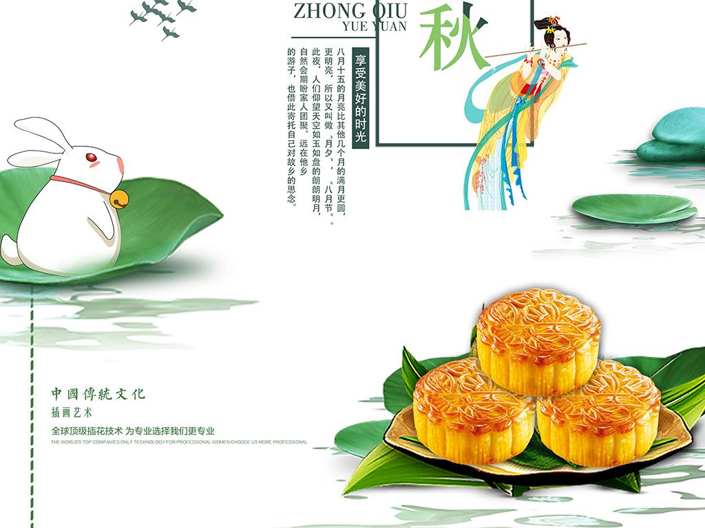 中秋月饼海报(图片编号:16877668)_中秋节_我图网