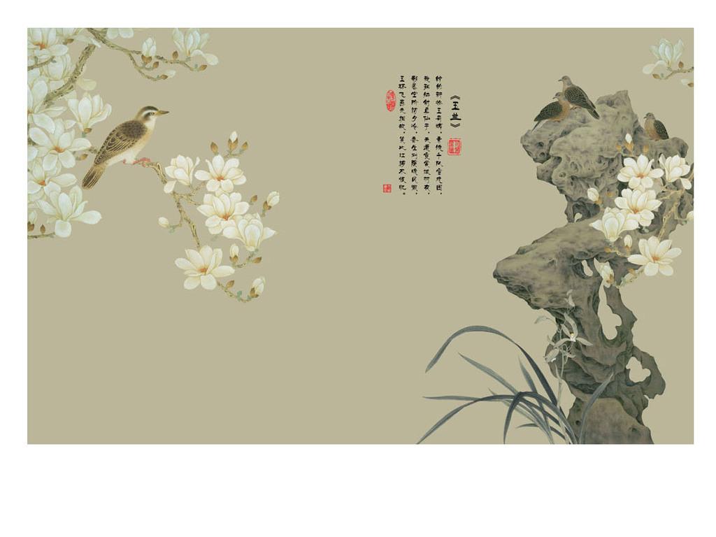 中式古典手绘工笔玉兰花鸟怪石装饰画背景墙