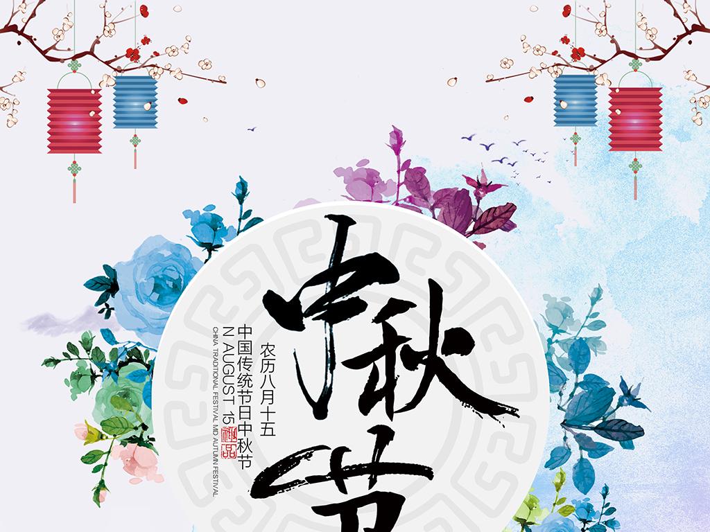 手绘中秋节