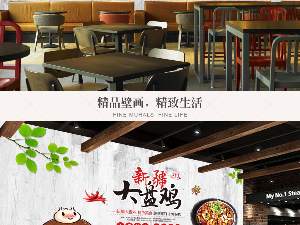 3d立体卡通新疆大盘鸡水泥墙餐厅背景墙