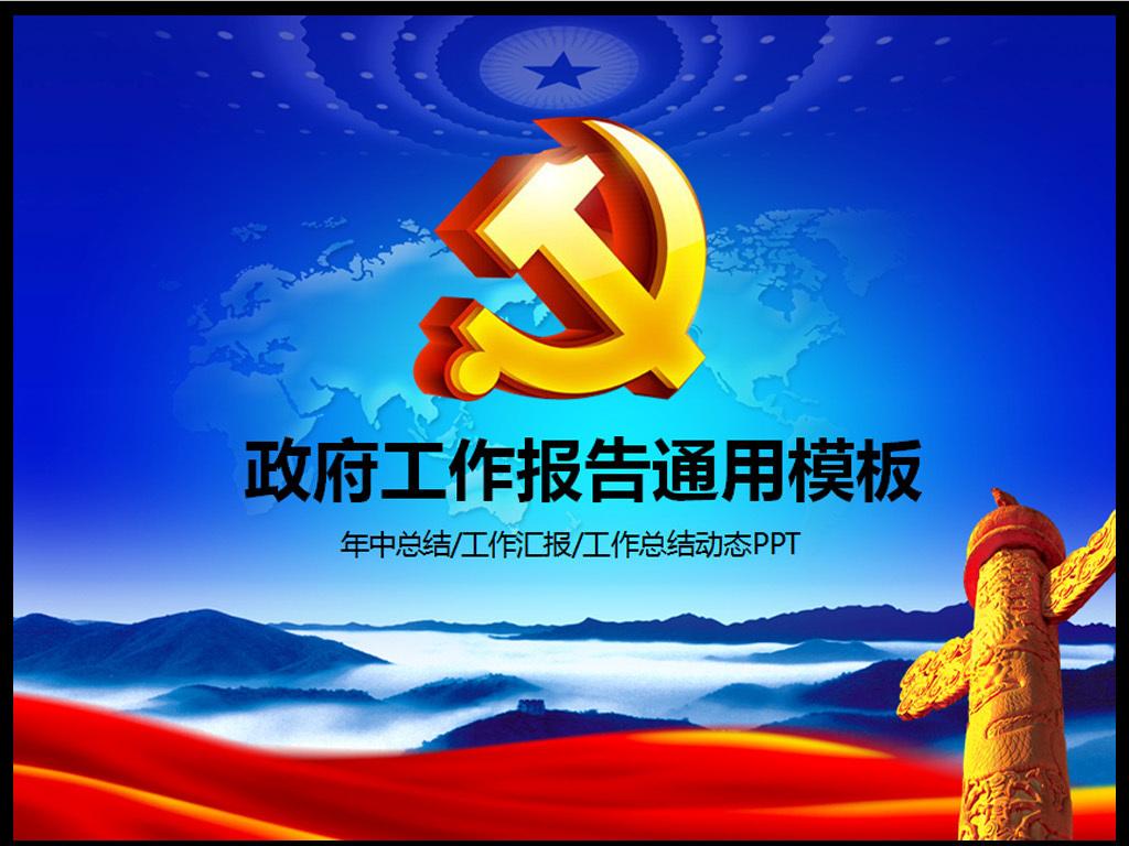 政府工作报告党课通用蓝色ppt图片