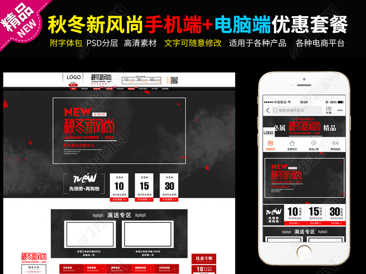 淘宝天猫秋冬新风尚首页手机端首页装修模板