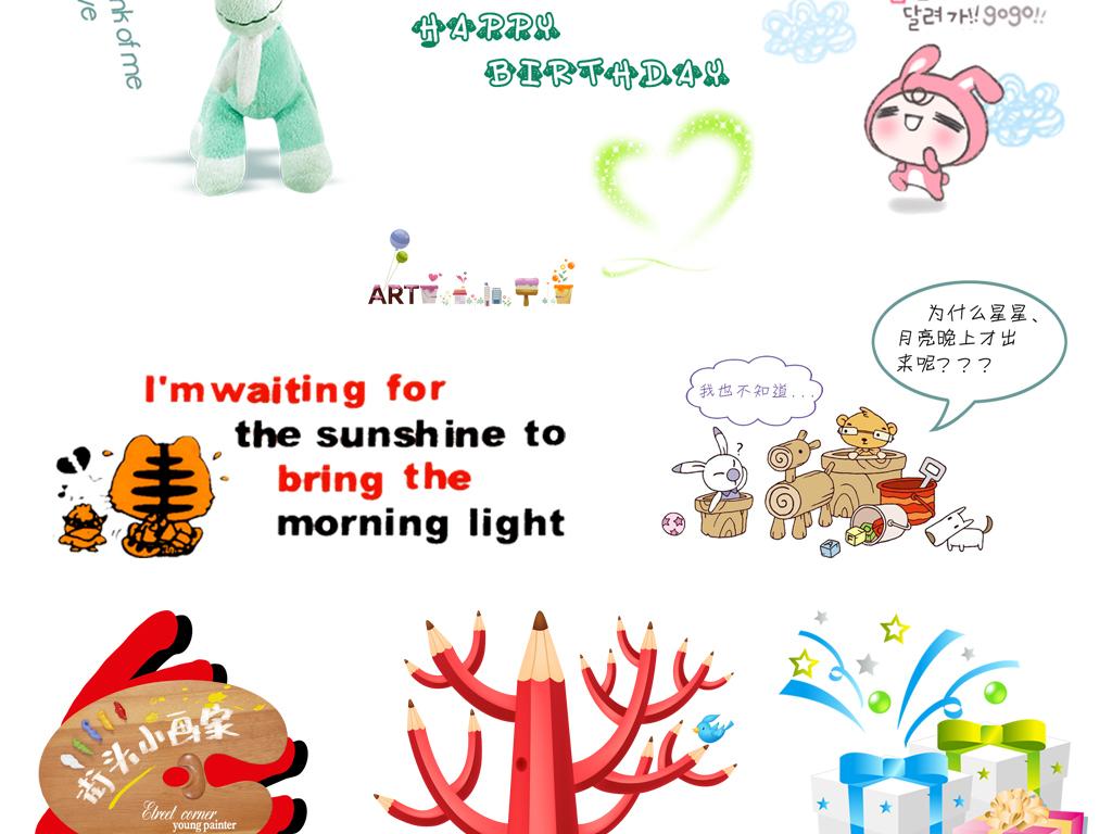 儿童相册艺术字素材文案字体设计