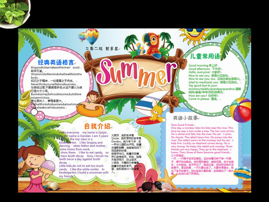 学生卡通英语读书小报美好夏天暑假手抄报
