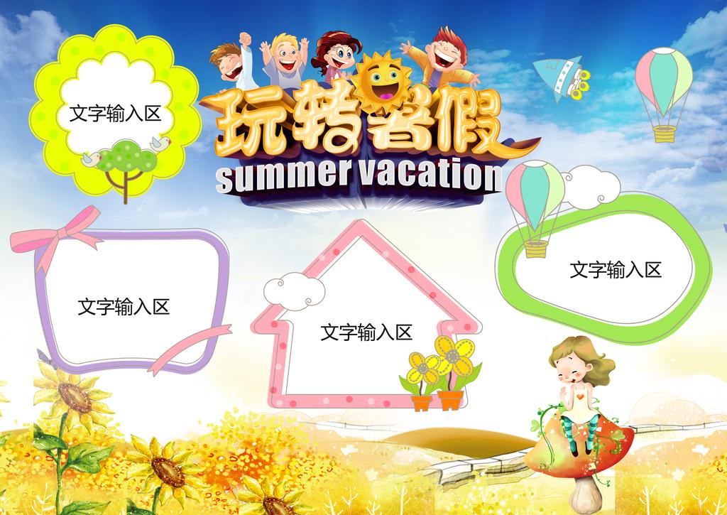 玩转暑假生活小报读书旅游手抄报psd模板