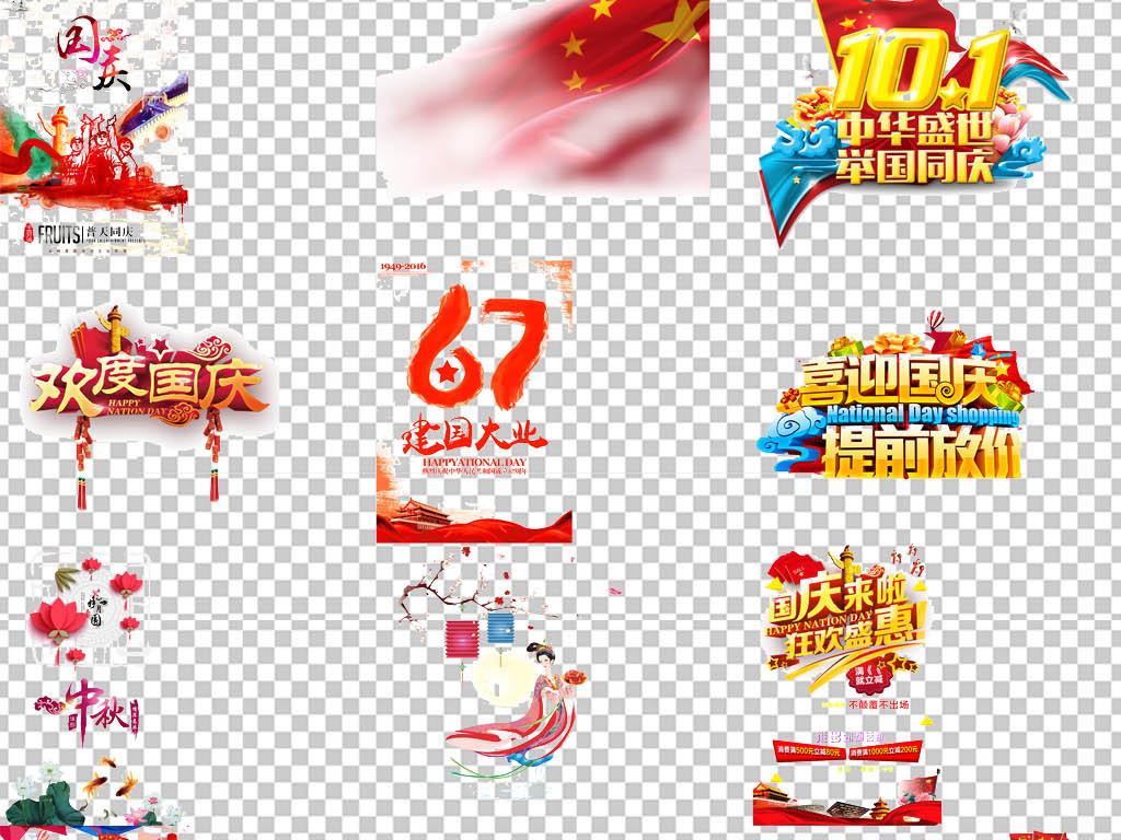 设计元素 其他 其他 > 国庆节海报免扣png字体海报素材  国庆节海报免