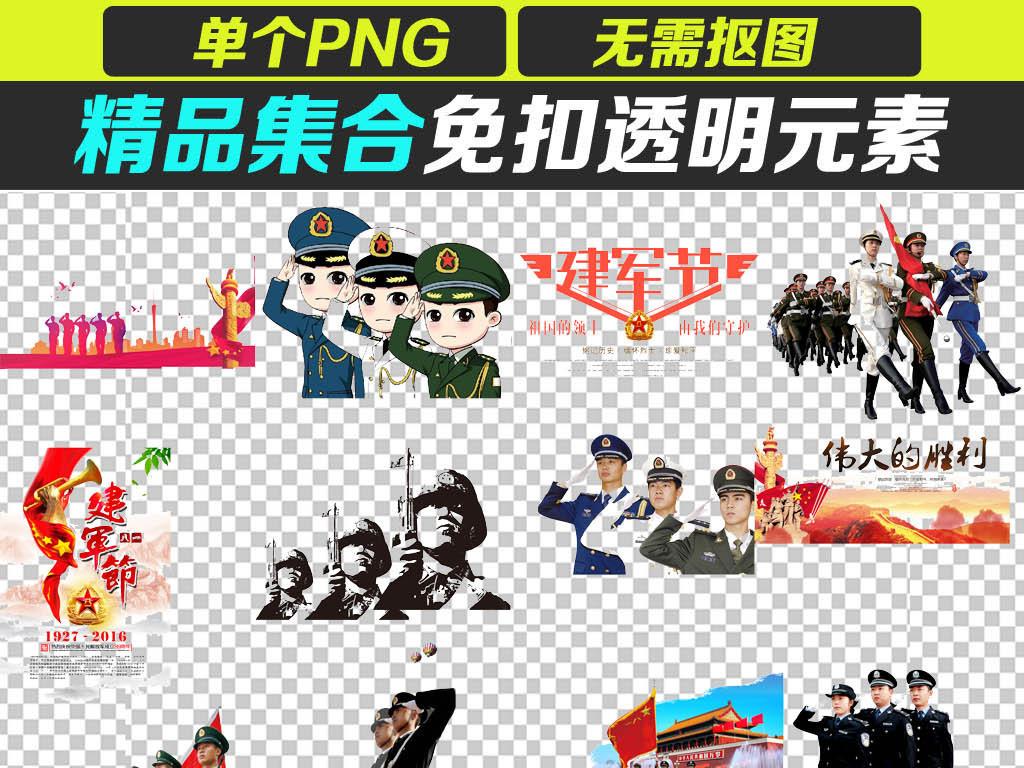 八一建军节部队军人卡通人物png素材图片