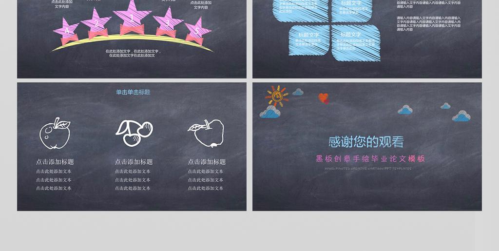 校园风彩色手绘教师教育培训课件ppt模板