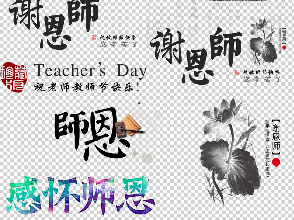 50款教师节书法毛笔艺术字体PNG透明背景免扣素材图片 模板下载 27.20MB 教师节大全