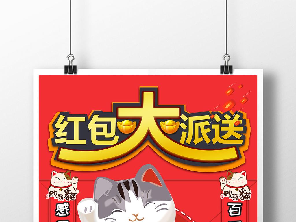 送红包商店喜庆psd手绘海报