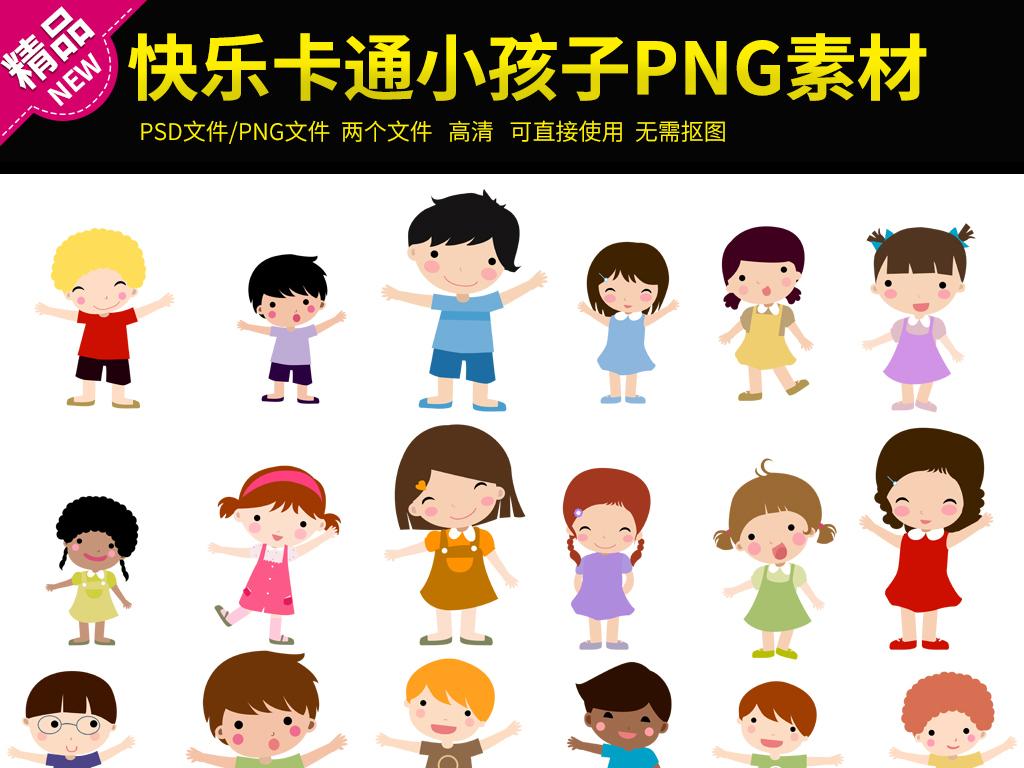 学生小孩卡通手绘幼儿教育名片幼儿教育图片幼儿教育海报幼儿教育画册