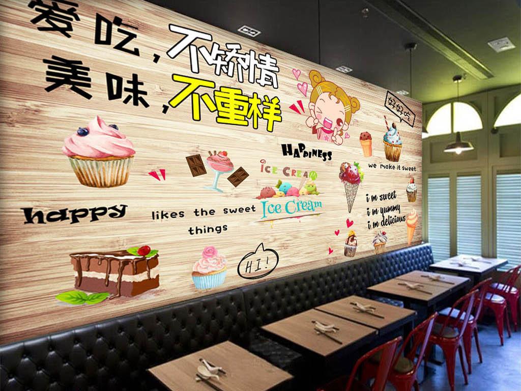 欧美手绘木板甜点下午茶蛋糕店背景墙