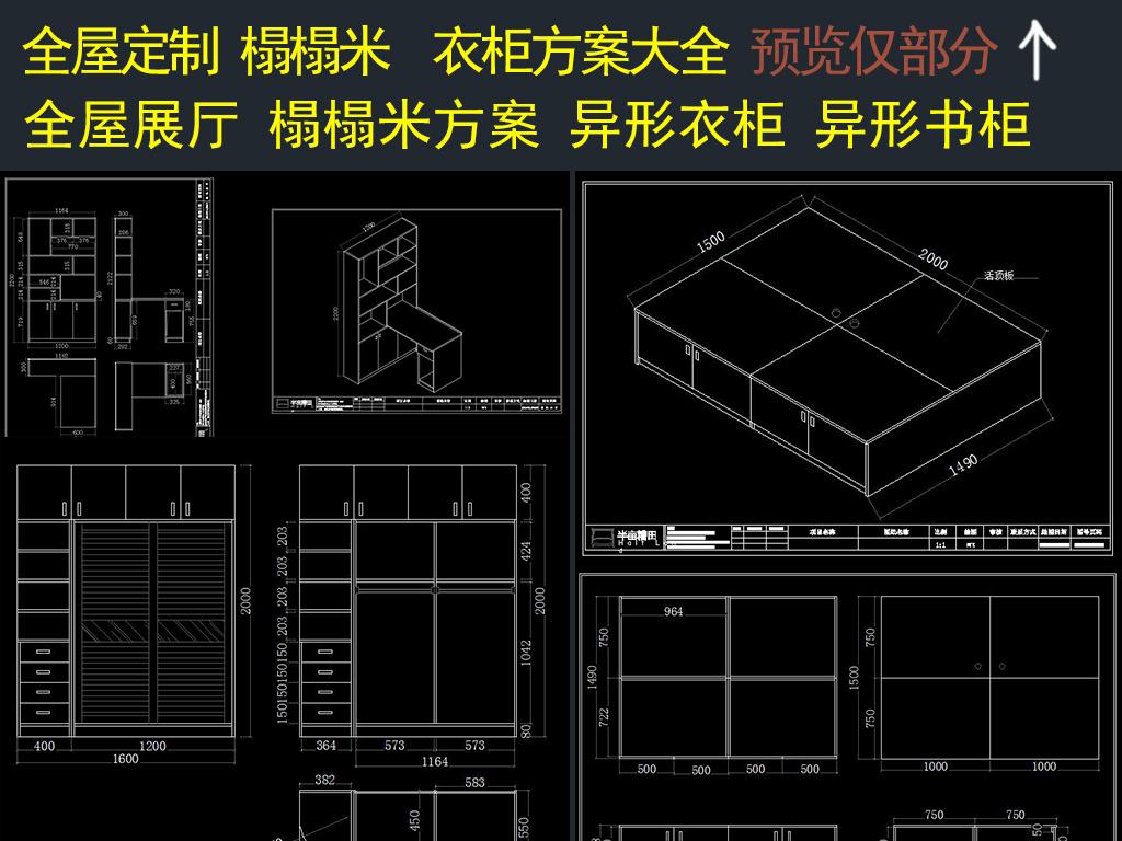CAD整木家具设计图纸柜子博古架酒柜衣柜