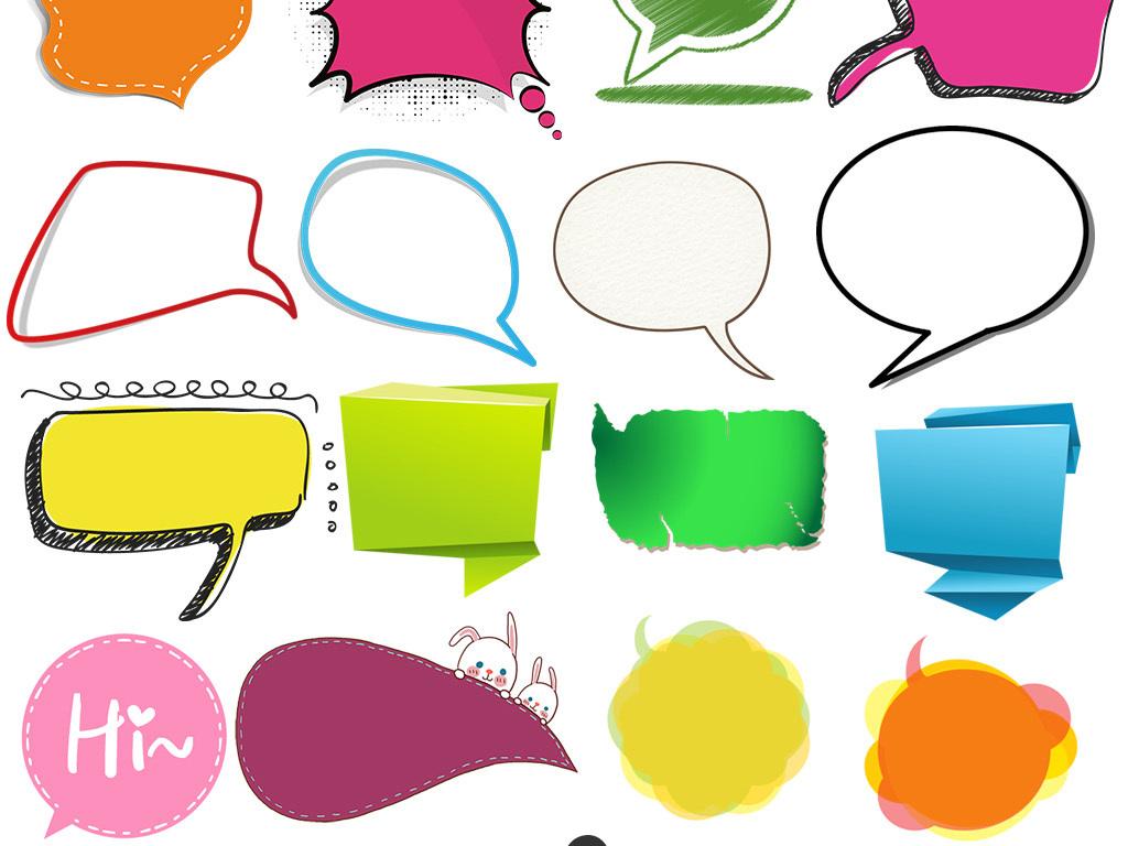卡通手绘彩绘对话框会话气泡文本框免抠素材