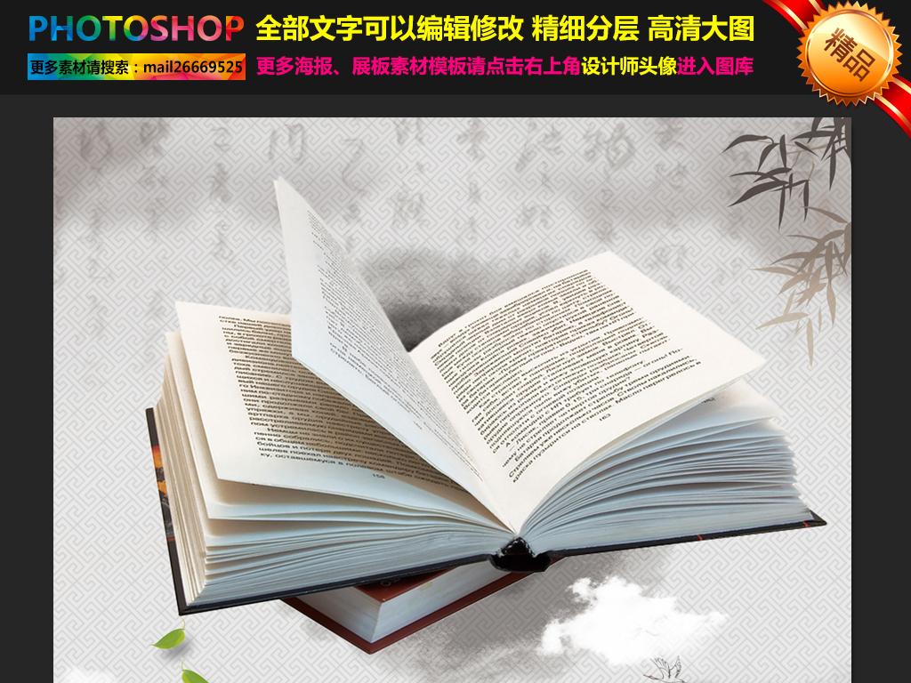知识阅读中国风图书馆海报