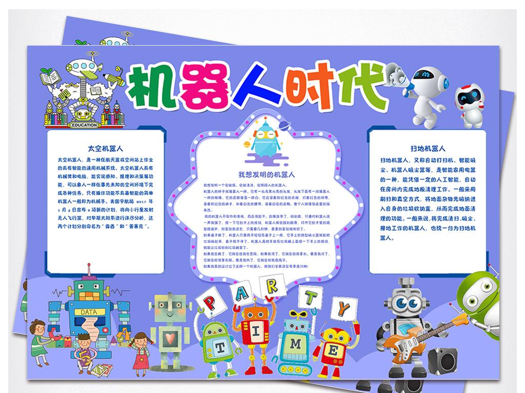 机器人小报科技小报科学小报科幻小报手抄报