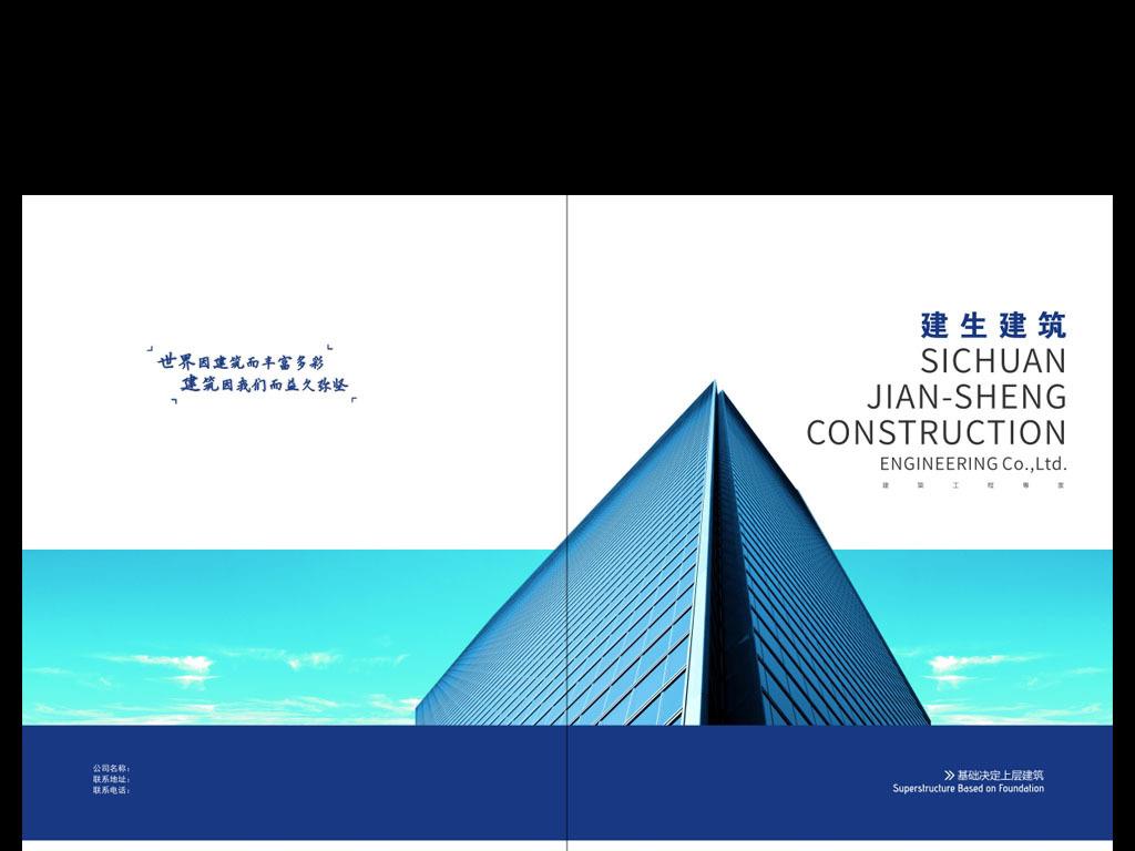 建筑公司画册封面
