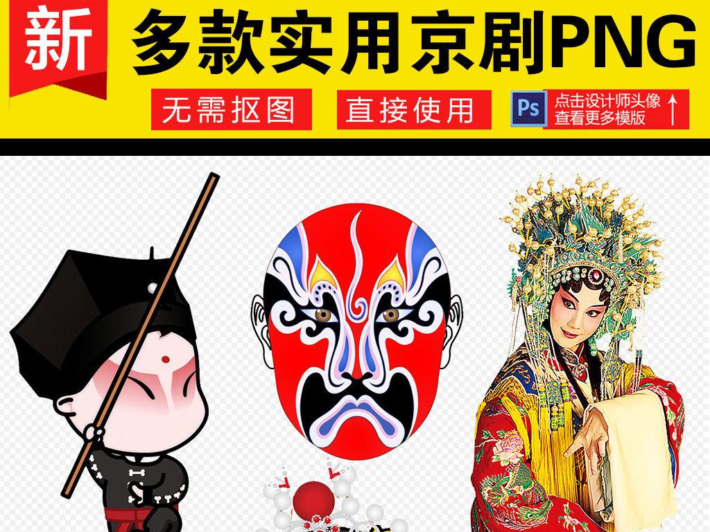 京剧戏剧卡通人物海报素材