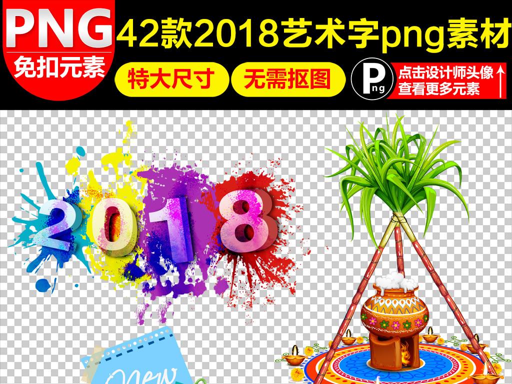 2018艺术字狗年艺术字png素材下载