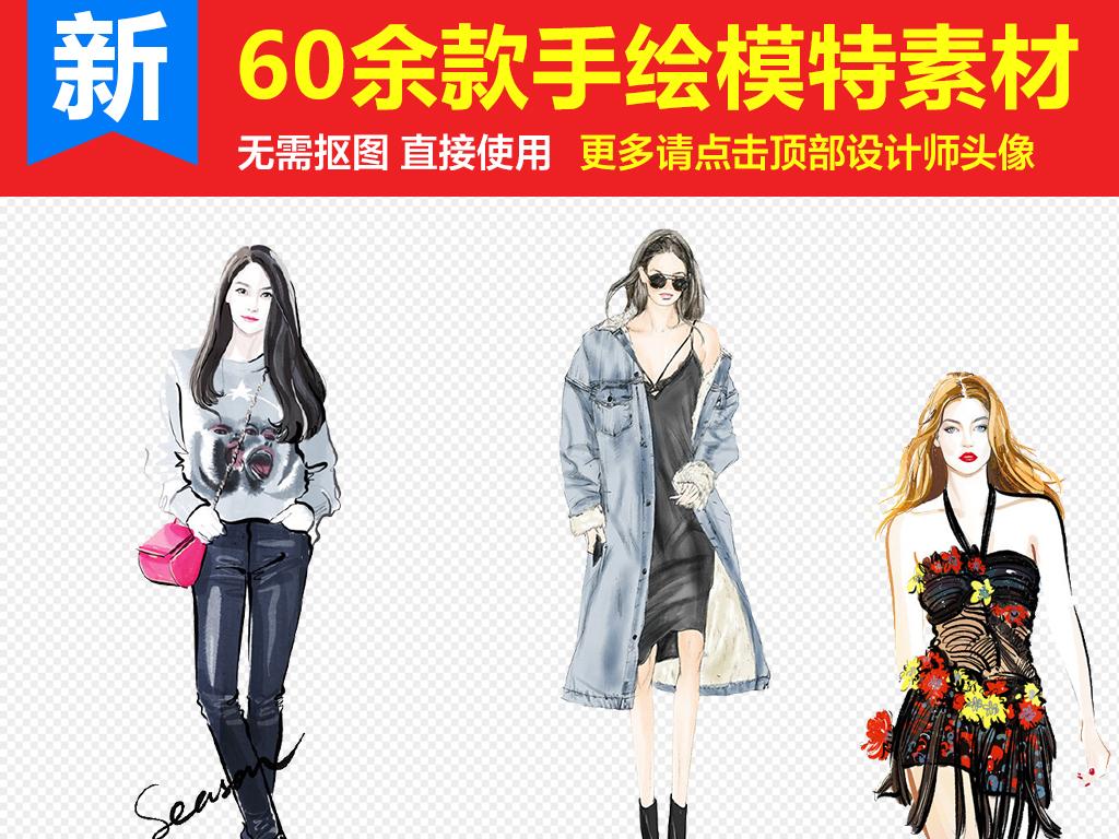 卡通手绘美女模特服装设计