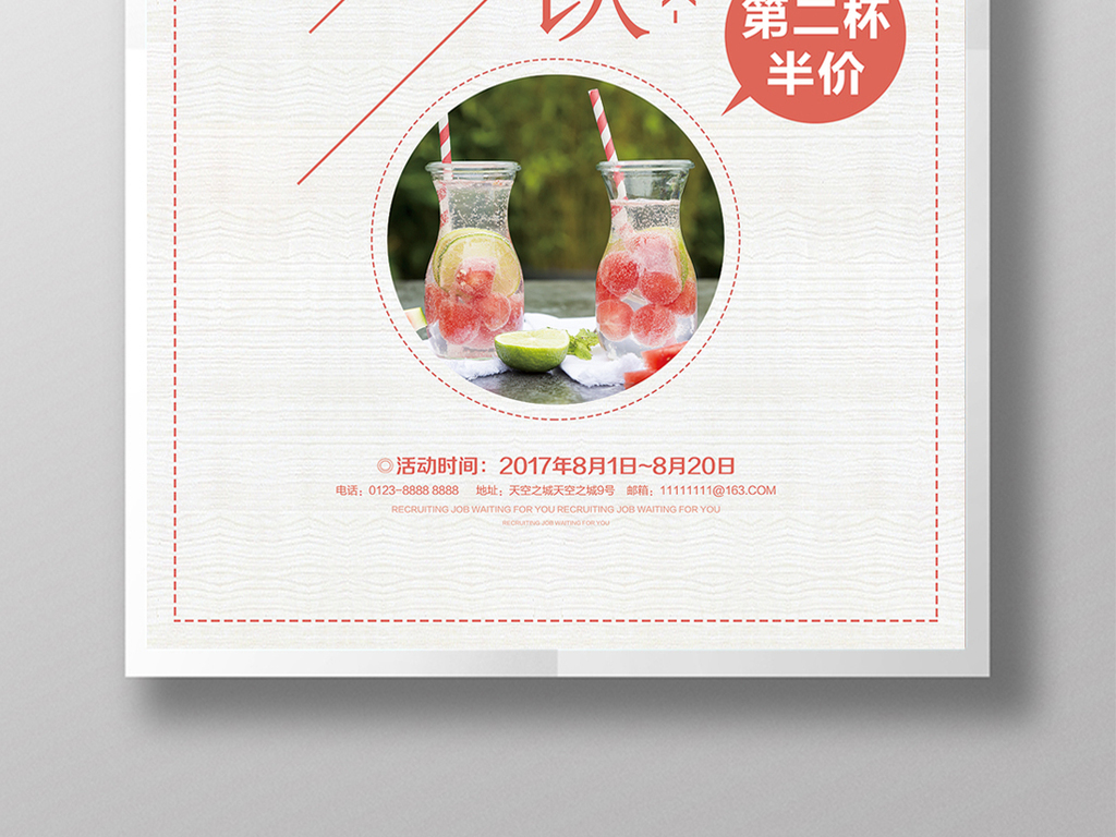 夏日冷饮第二杯半价海报广告
