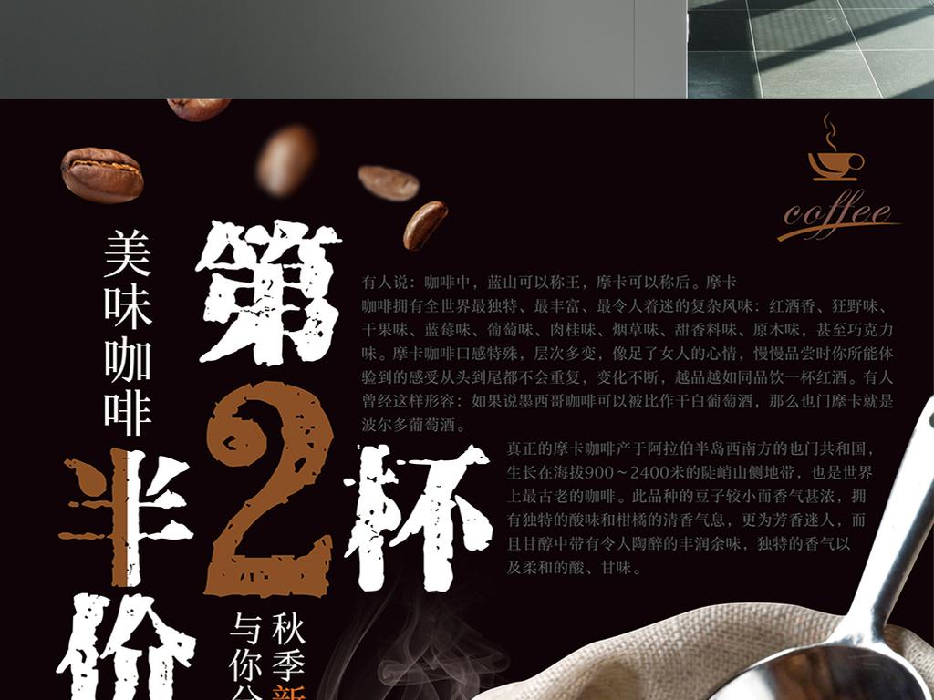 咖啡促销第二杯半价海报广告