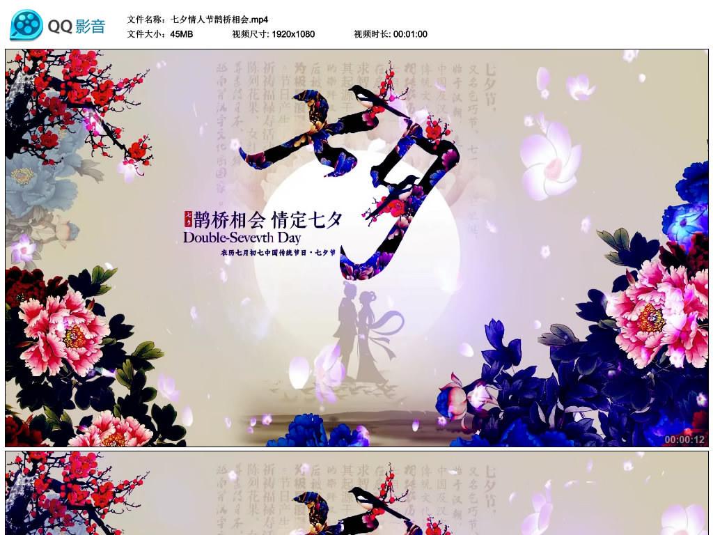七夕情人节鹊桥相会高清led背景视频素材图片