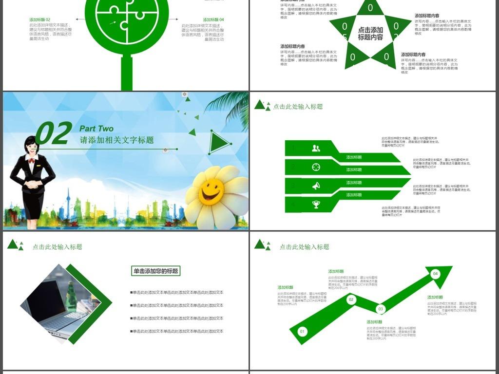 绿色微笑服务服务行业教育动态PPT模板