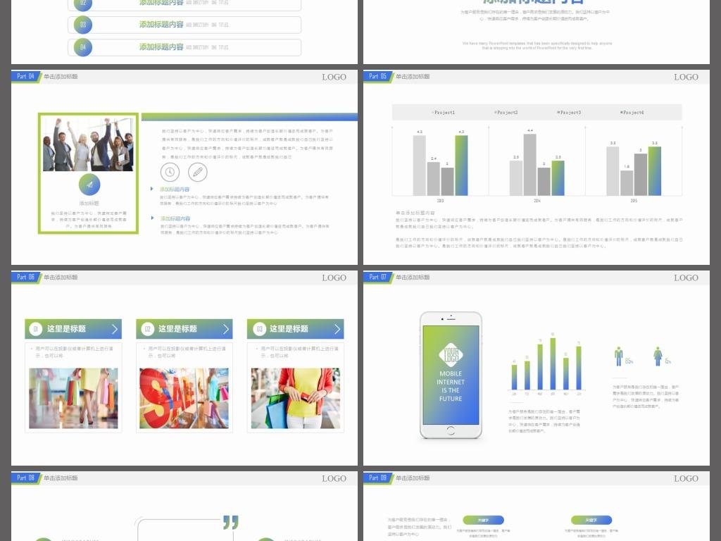 小清新企业项目汇报项目申报ppt模板