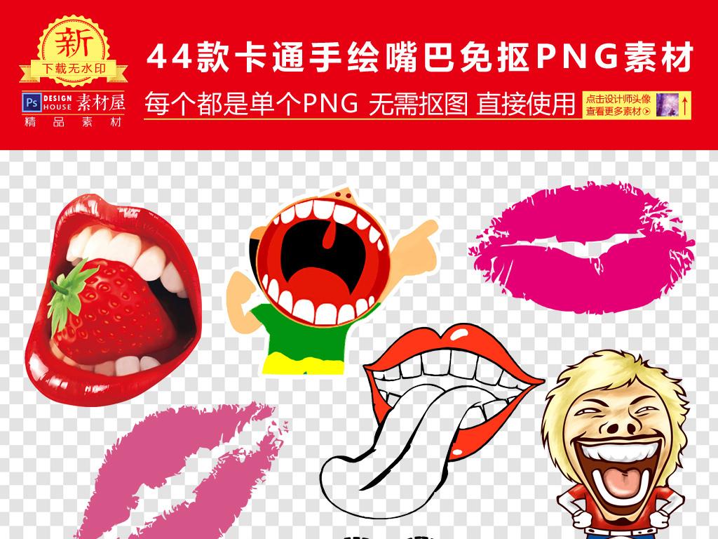 卡通手绘嘴巴png素材